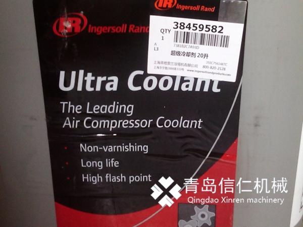 英格索兰超级冷却剂